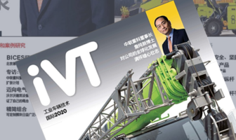iVT China 2019 digital edition