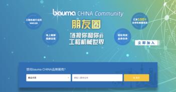 Bauma China offers virtual business community